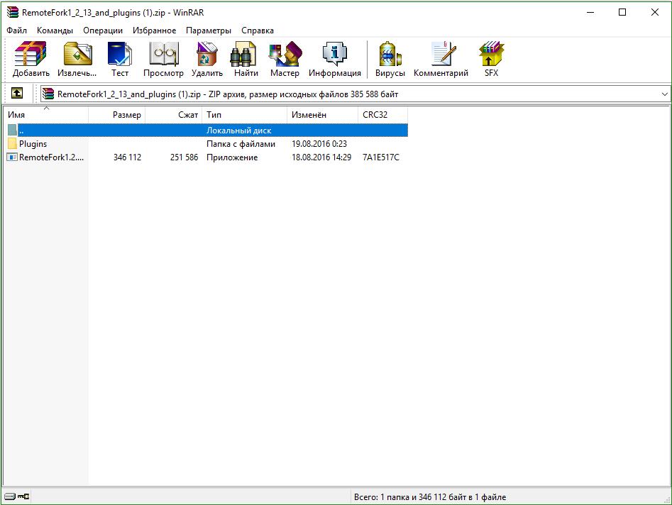 remote-forkplayer-arhiv-s-programmoj