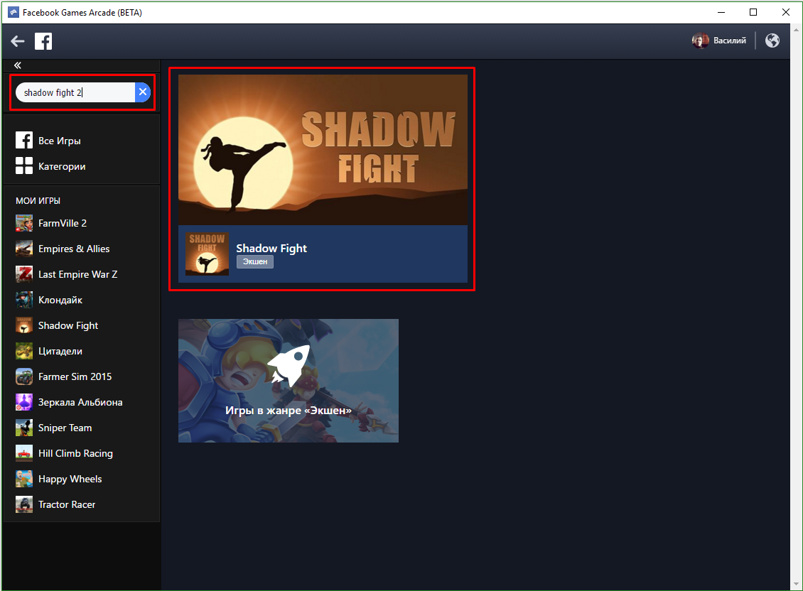 shadow-fight-2-poisk-igry-v-gameroom