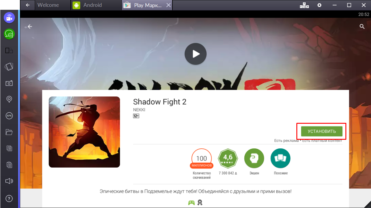 Играть shadow fight 2 по сети