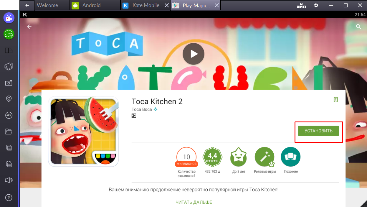 toca-kitchen-2-ustanovit-igru
