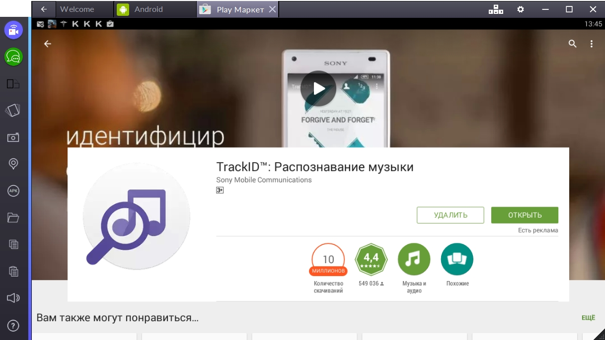 trackid-otkryt-programmu