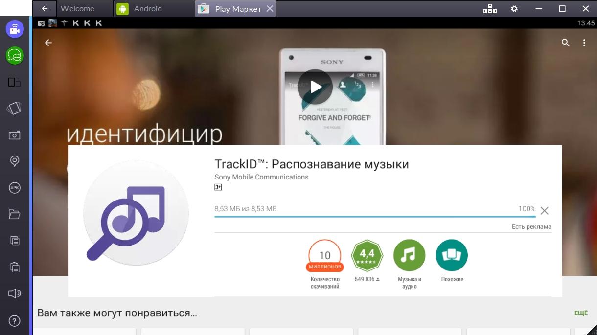 trackid-programma-ustanovlenna