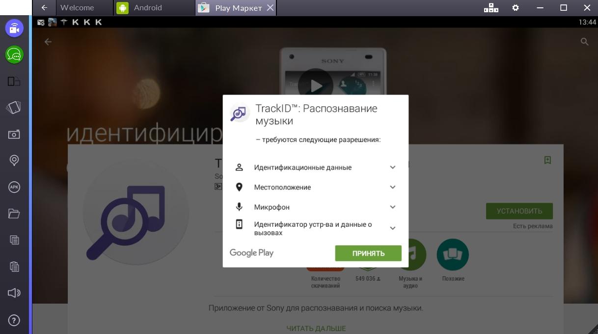 trackid-razresheniya-programmy