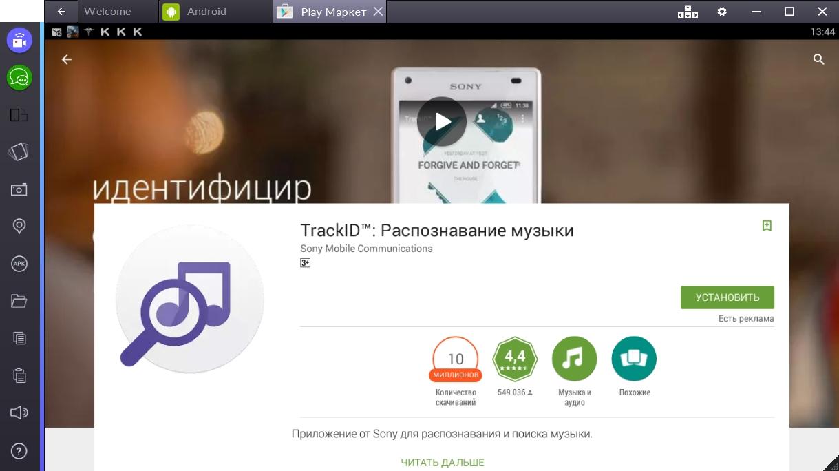 trackid-ustanovit-programmu