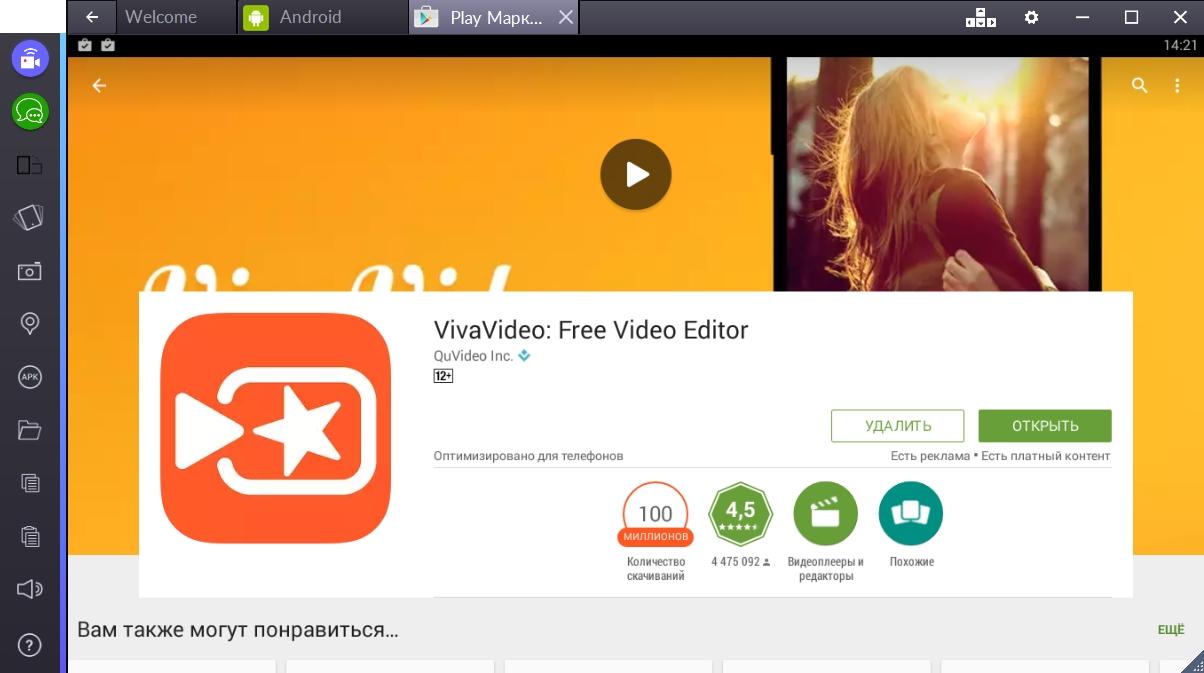 vivavideo-programma-ustanovlenna