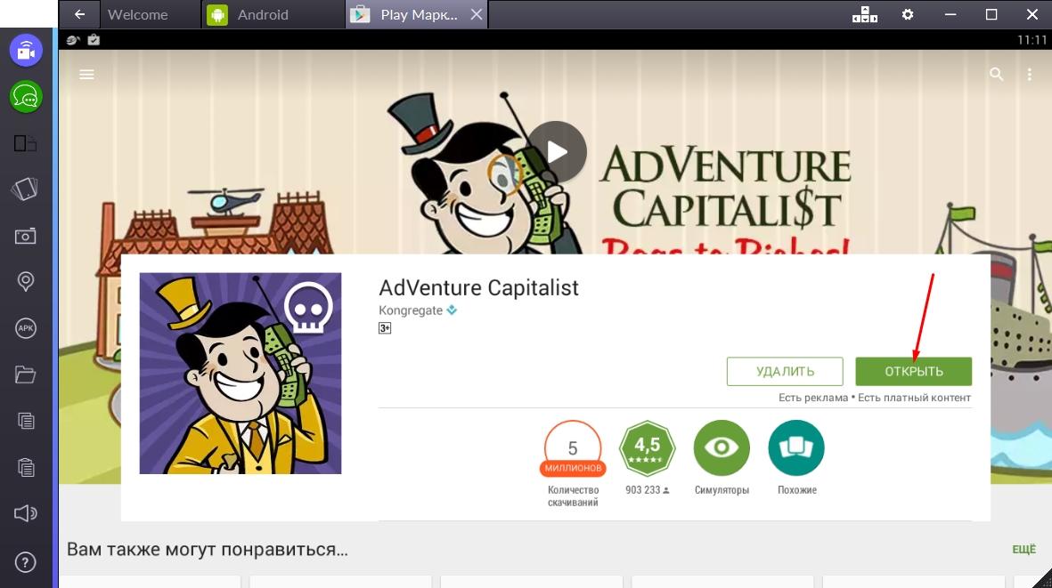 adventure-capitalist-otkryt-igru