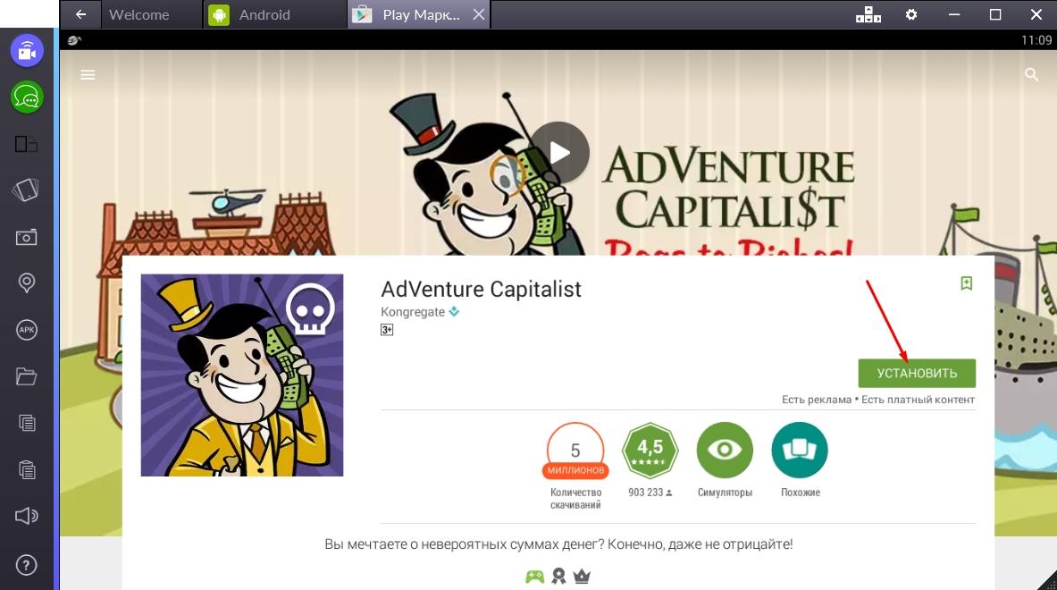 adventure-capitalist-ustanovit-igru