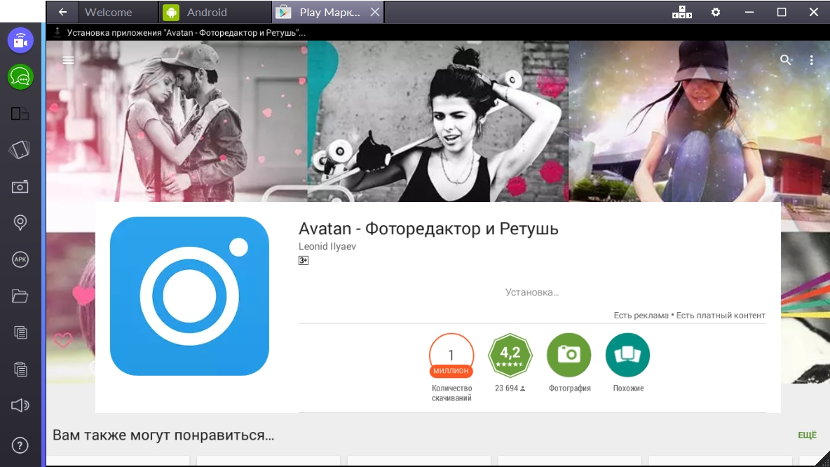 avatan-fotoredaktor-i-retush-ustanovka-programmy