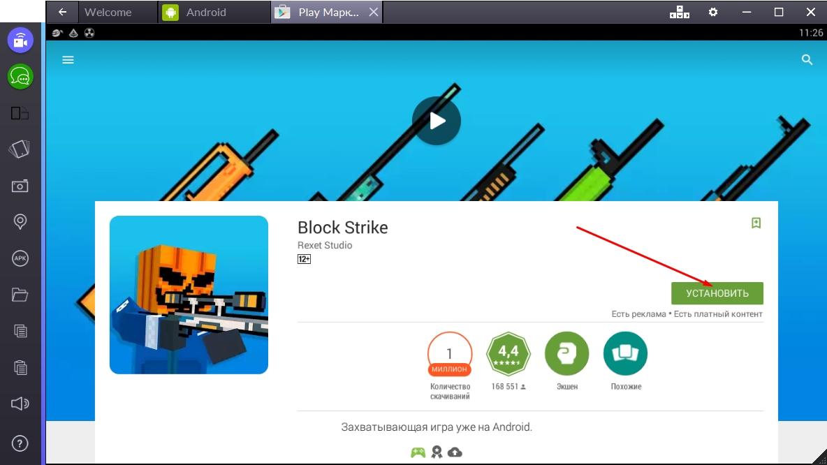 block-strike-ustanovit-igru