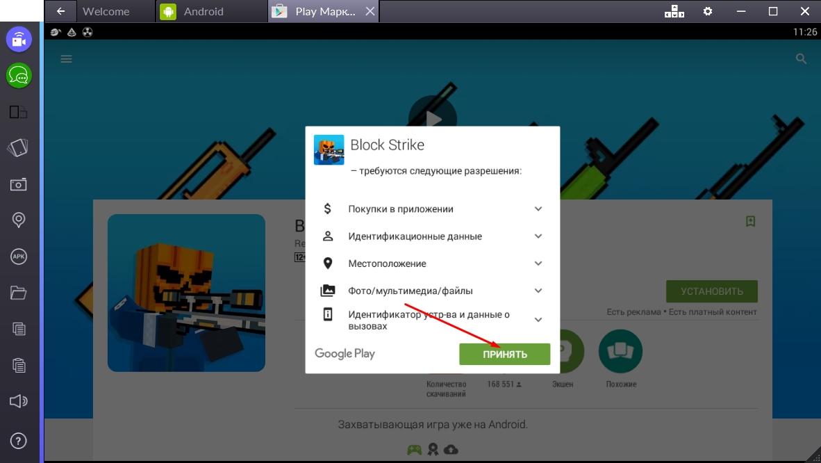 block-strike-zapros-dostupa