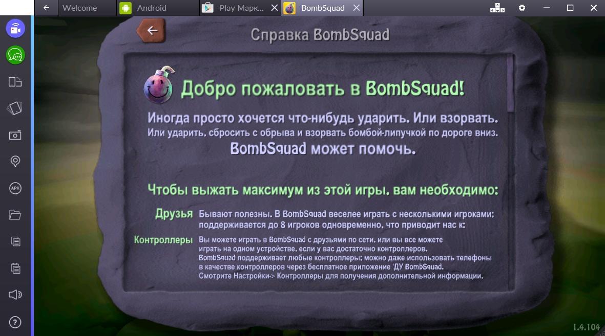 bombsquad-pravila-igry