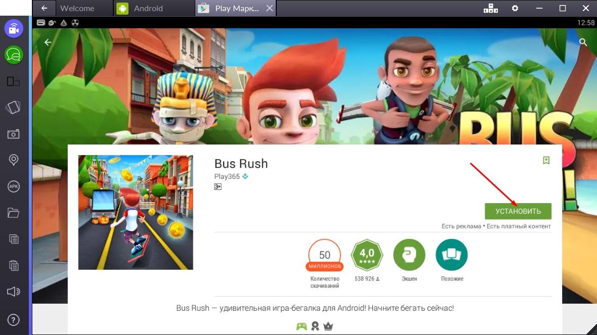 bus-rush-ustanovit-igru