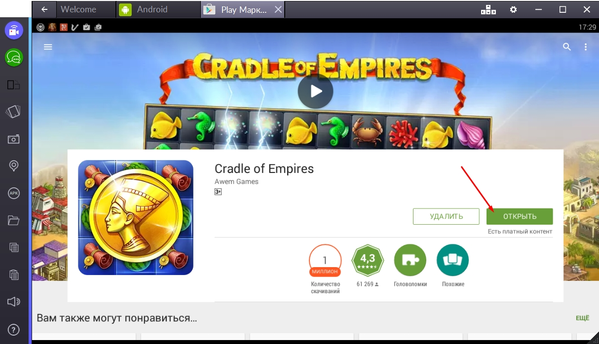 cradle-of-empires-otkryt-igru
