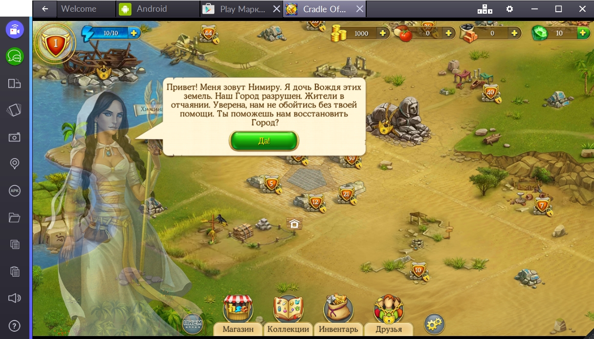 cradle-of-empires-sovet-v-igre