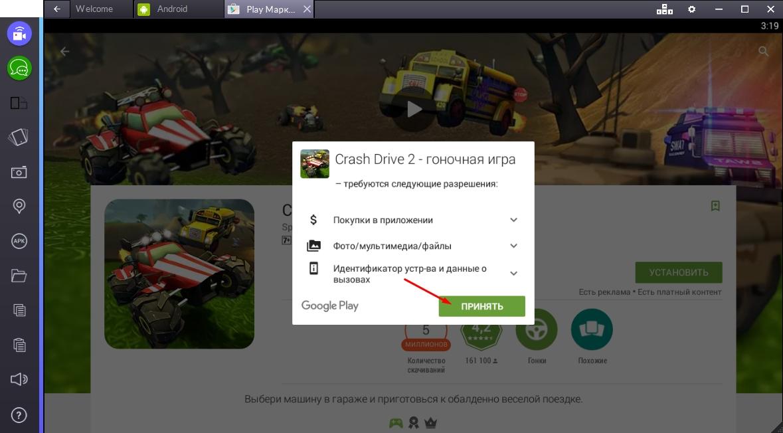crash-drive-2-gonochnaya-igra-zapros-dostupa