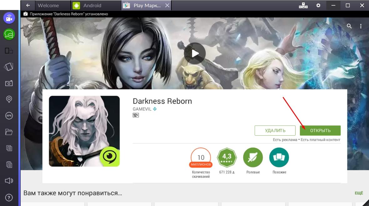 darkness-reborn-otkryt-igru