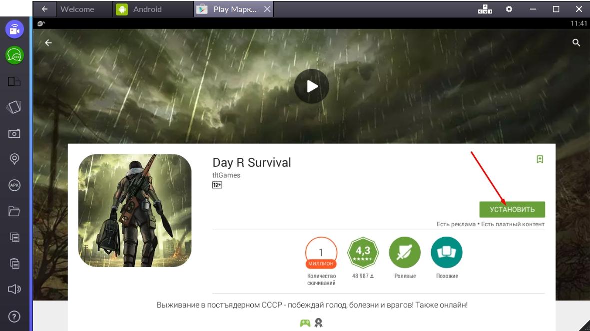 day-r-survival-ustanovit-igru