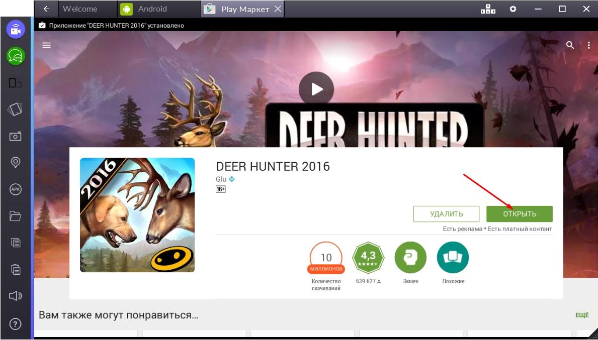 deer-hunter-2016-otkryt-igru