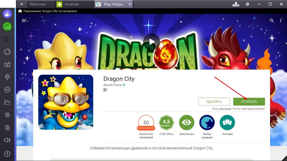 dragon-city-otkryt-igru
