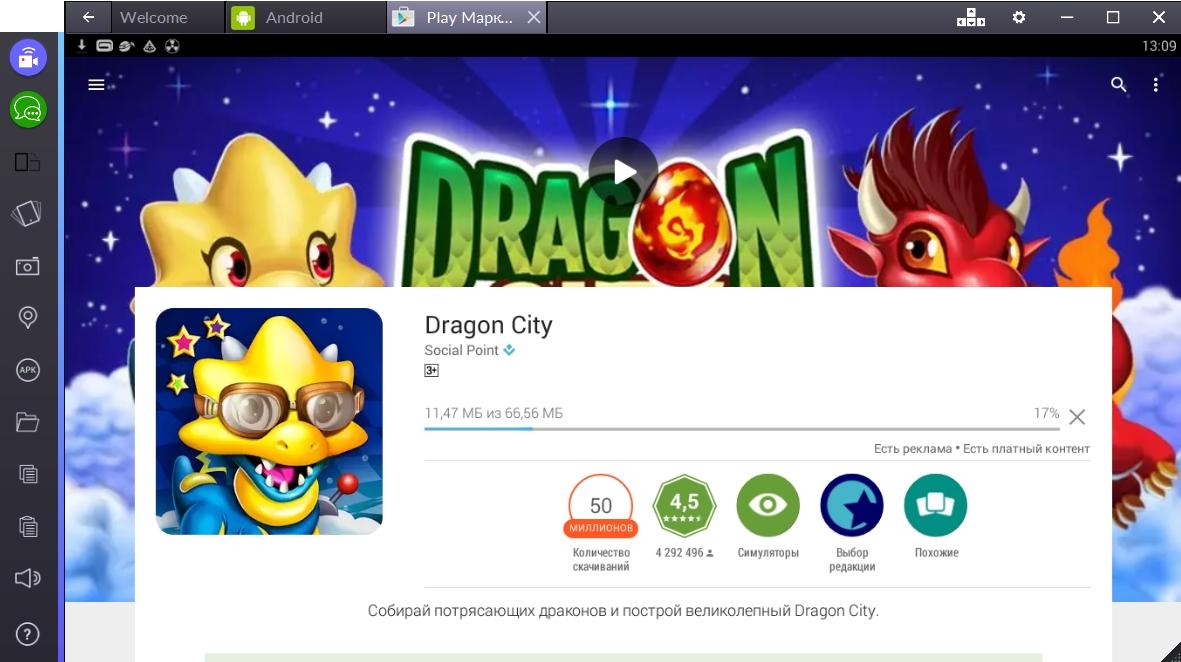 dragon-city-skachianie-igry