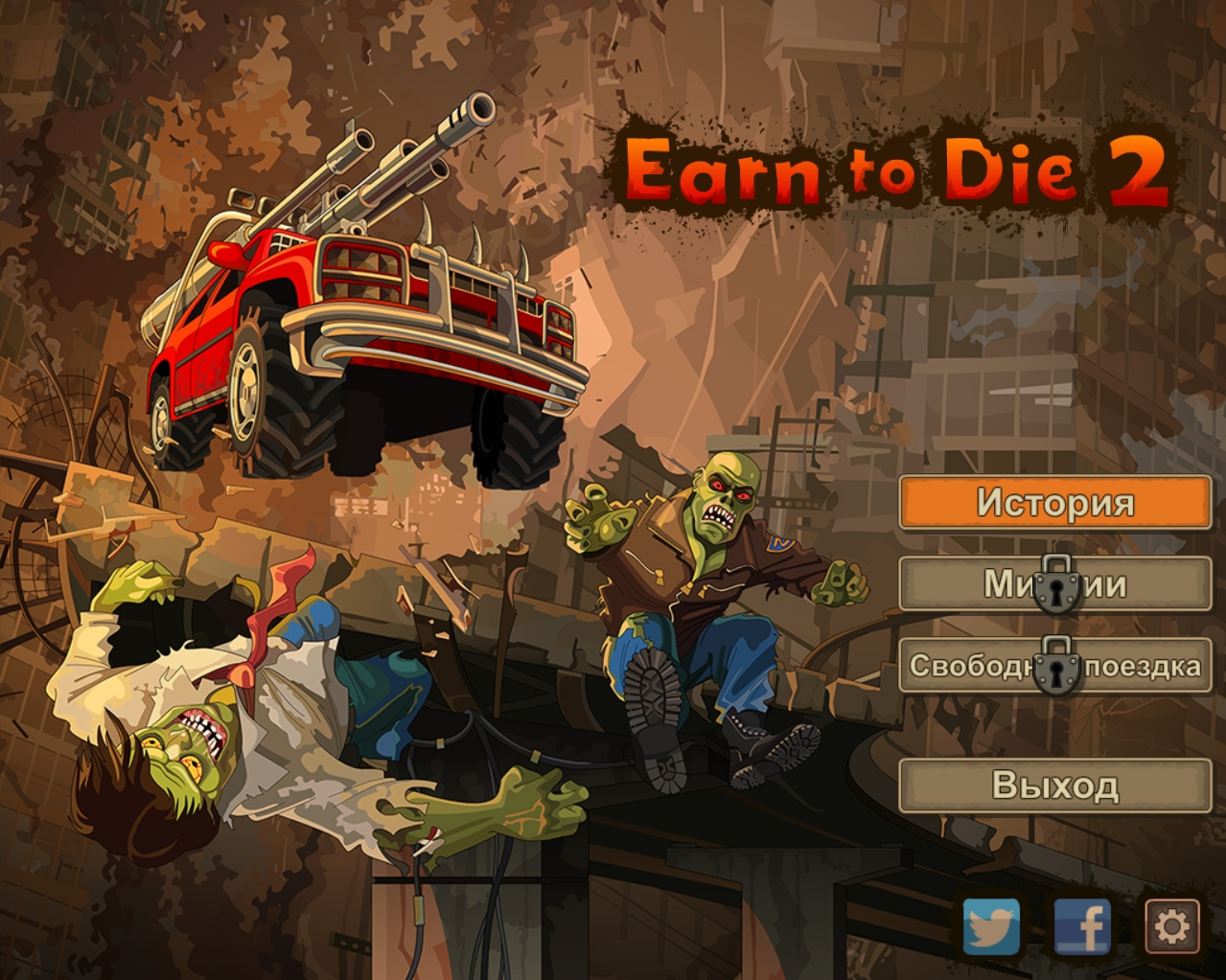 earn-to-die-2-menyu-igry