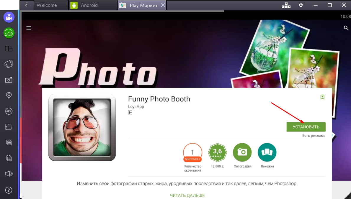 funny-photo-booth-ustanovit-programmu