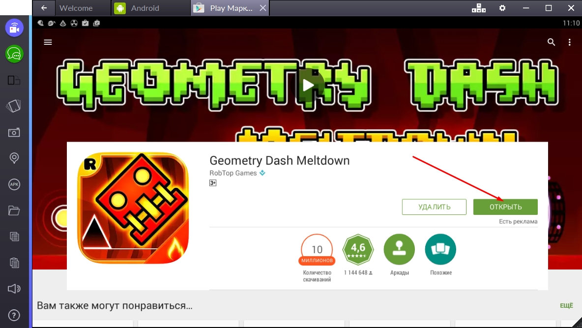 geometry-dash-meltdown-otkryt-igru