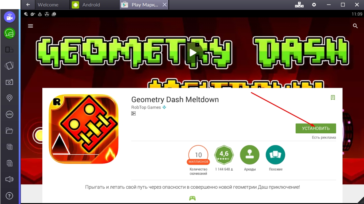 geometry-dash-meltdown-ustanvoit-igru