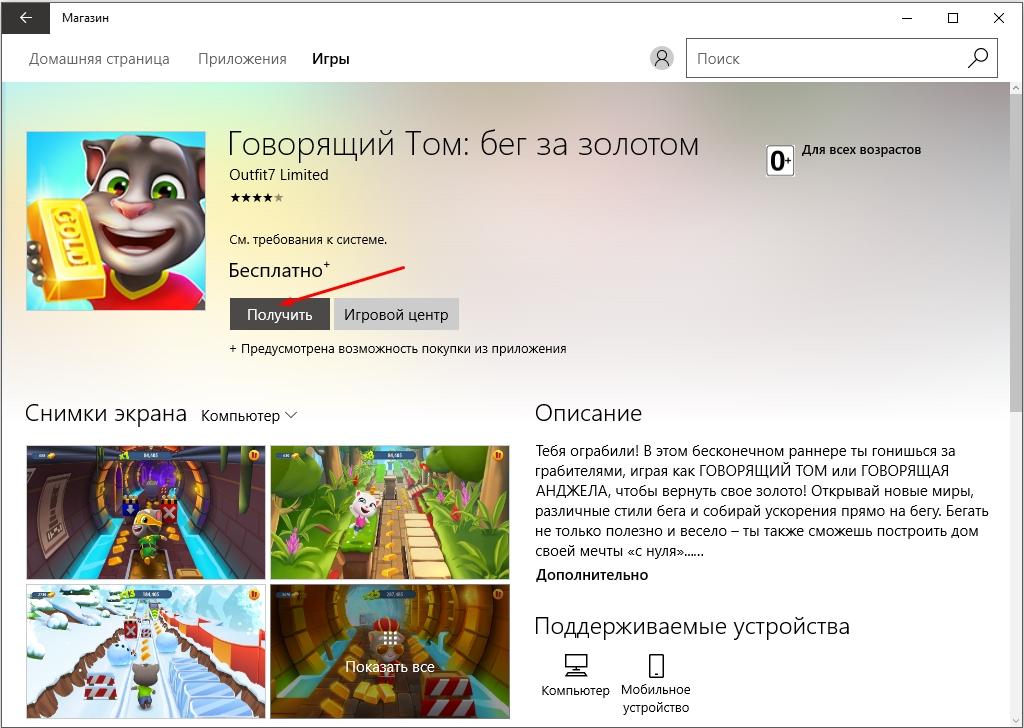 govoryashhij-tom-beg-za-zolotom-poluchit-igru