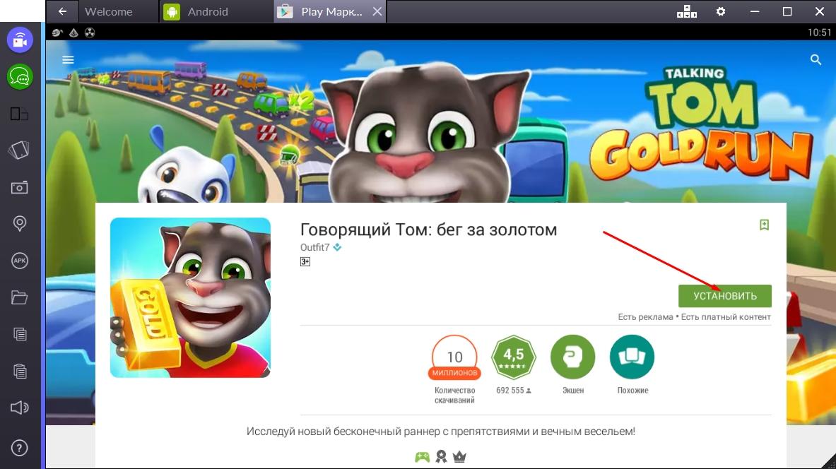 govoryashhij-tom-beg-za-zolotom-ustanovit-igru