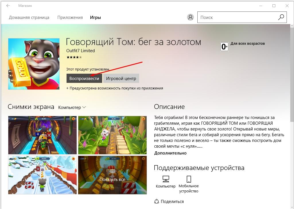 govoryashhij-tom-beg-za-zolotom-vosproizvesti-igru