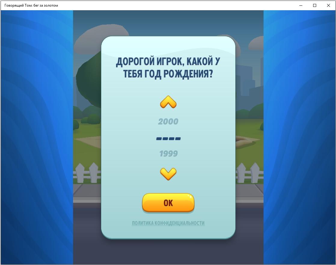 govoryashhij-tom-beg-za-zolotom-vybor-vozrasta