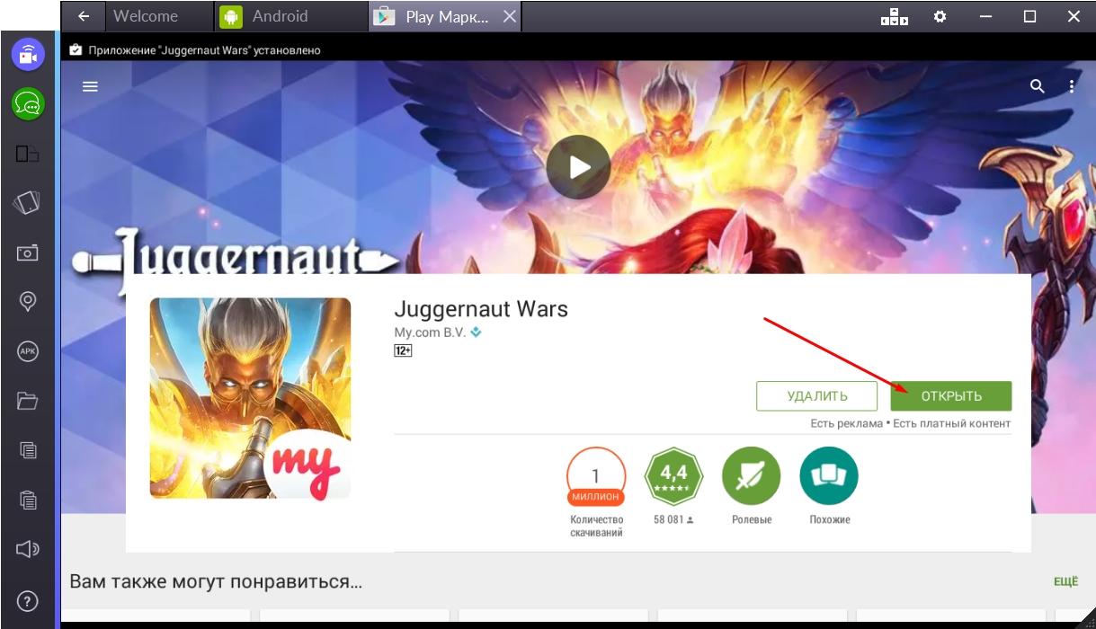 juggernaut-wars-otkryt-igru