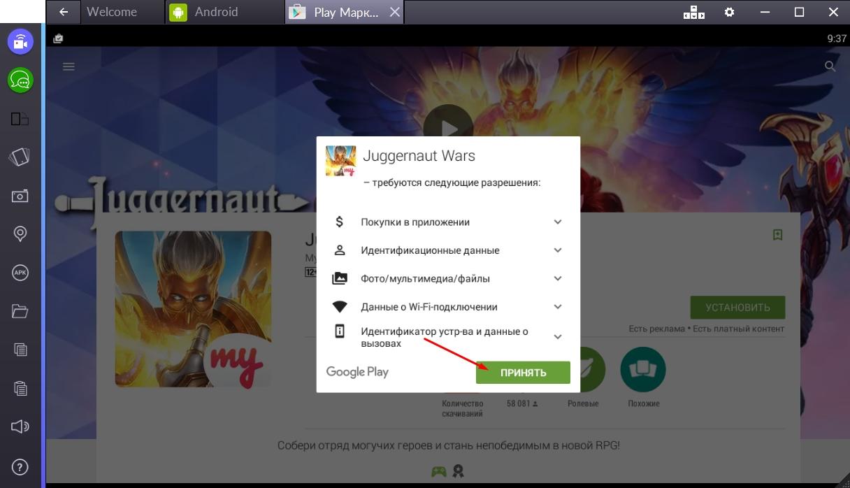 juggernaut-wars-zapros-dostupa