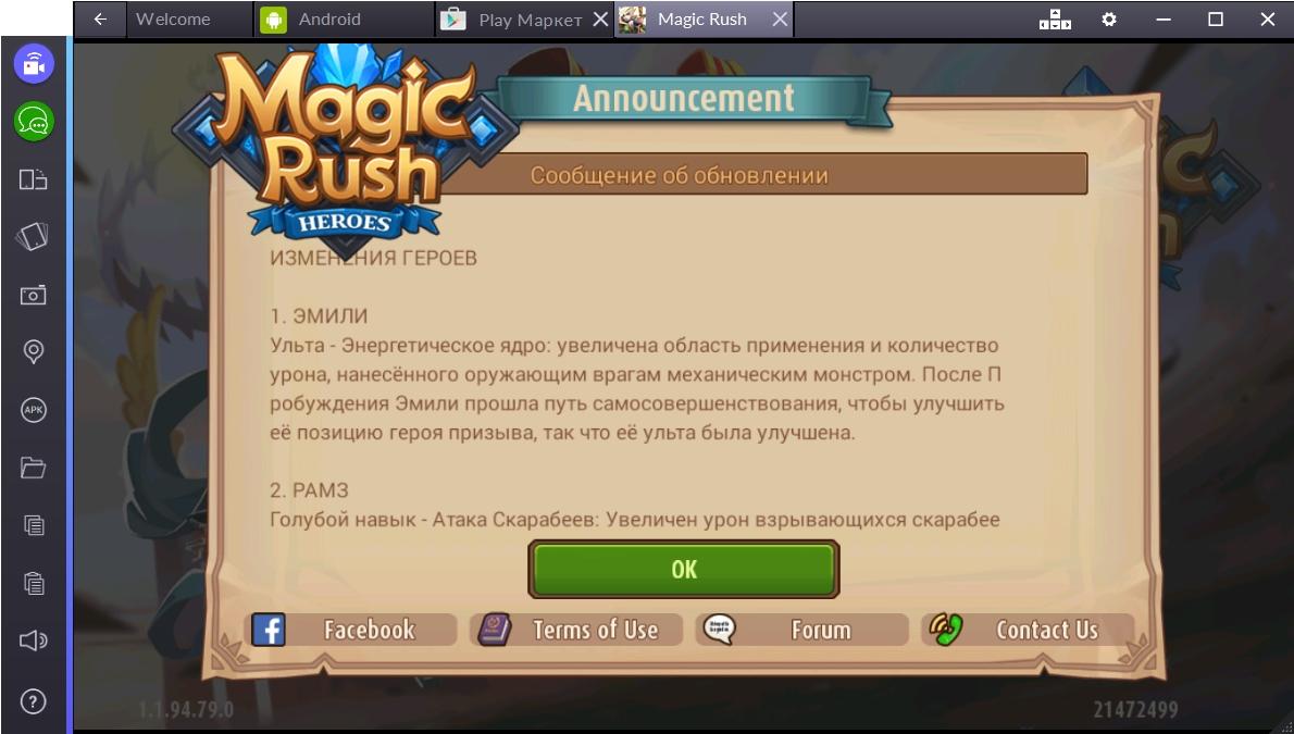magic-rush-heroes-imena-geroev