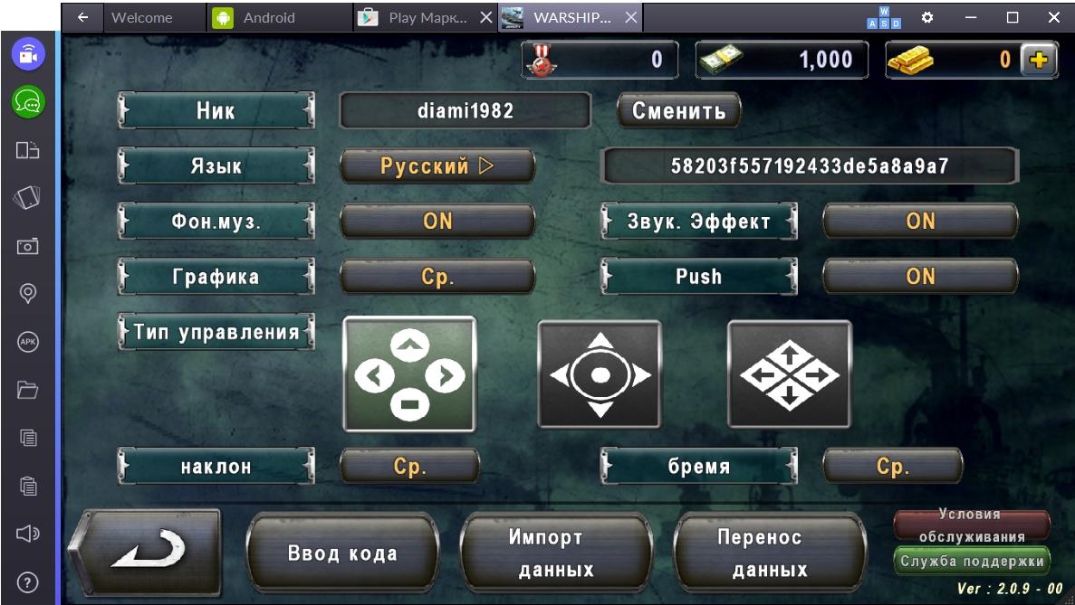 morskaya-bitva-mirovaya-vojna-nastrojki