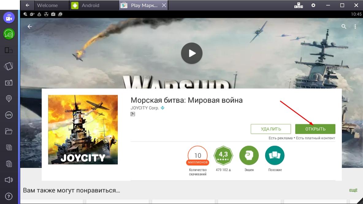 morskaya-bitva-mirovaya-vojna-otkryt-igru