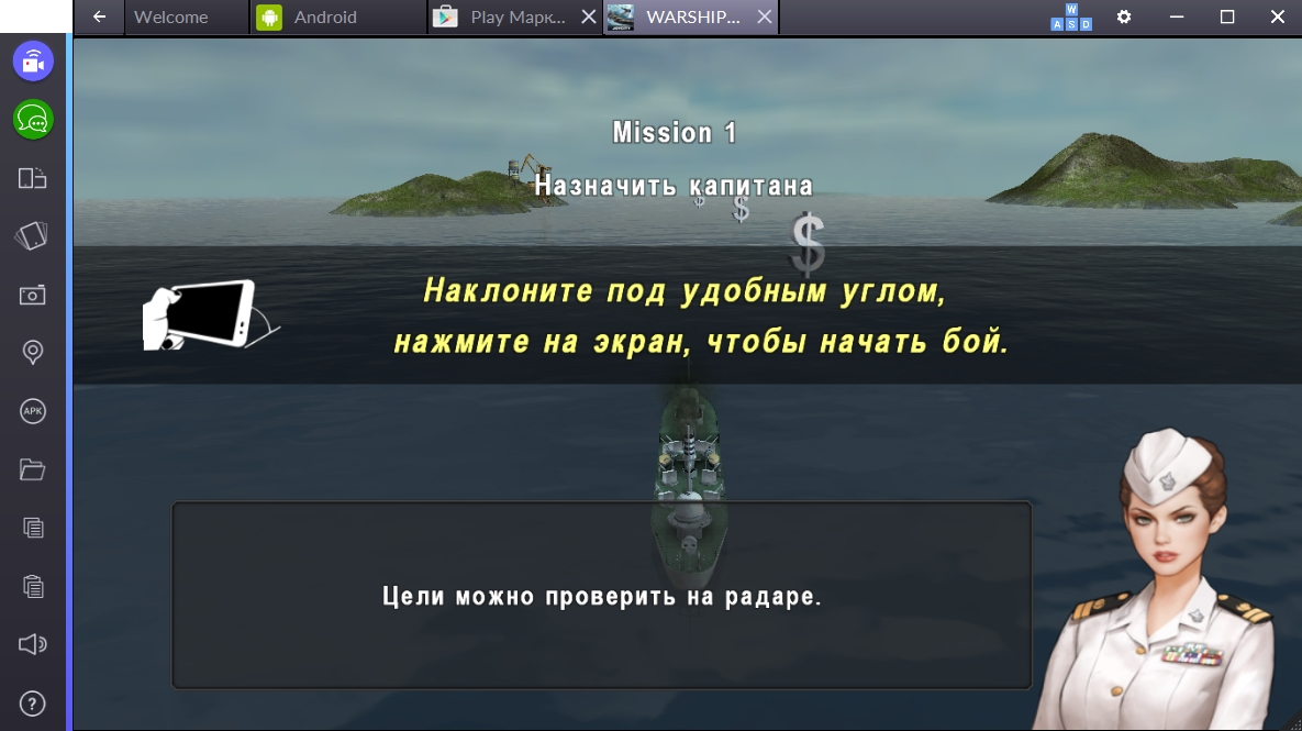 morskaya-bitva-mirovaya-vojna-podskazki
