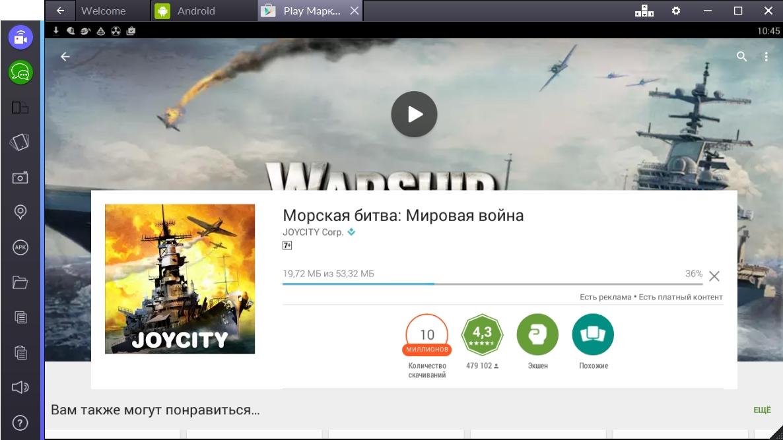 morskaya-bitva-mirovaya-vojna-skachivanie-igry