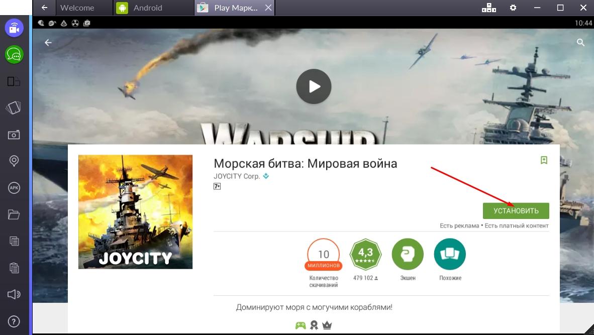 morskaya-bitva-mirovaya-vojna-ustanovit-igru
