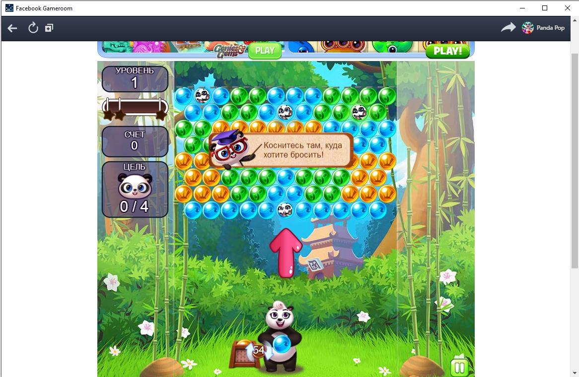 panda-pop-podskazka-v-igre