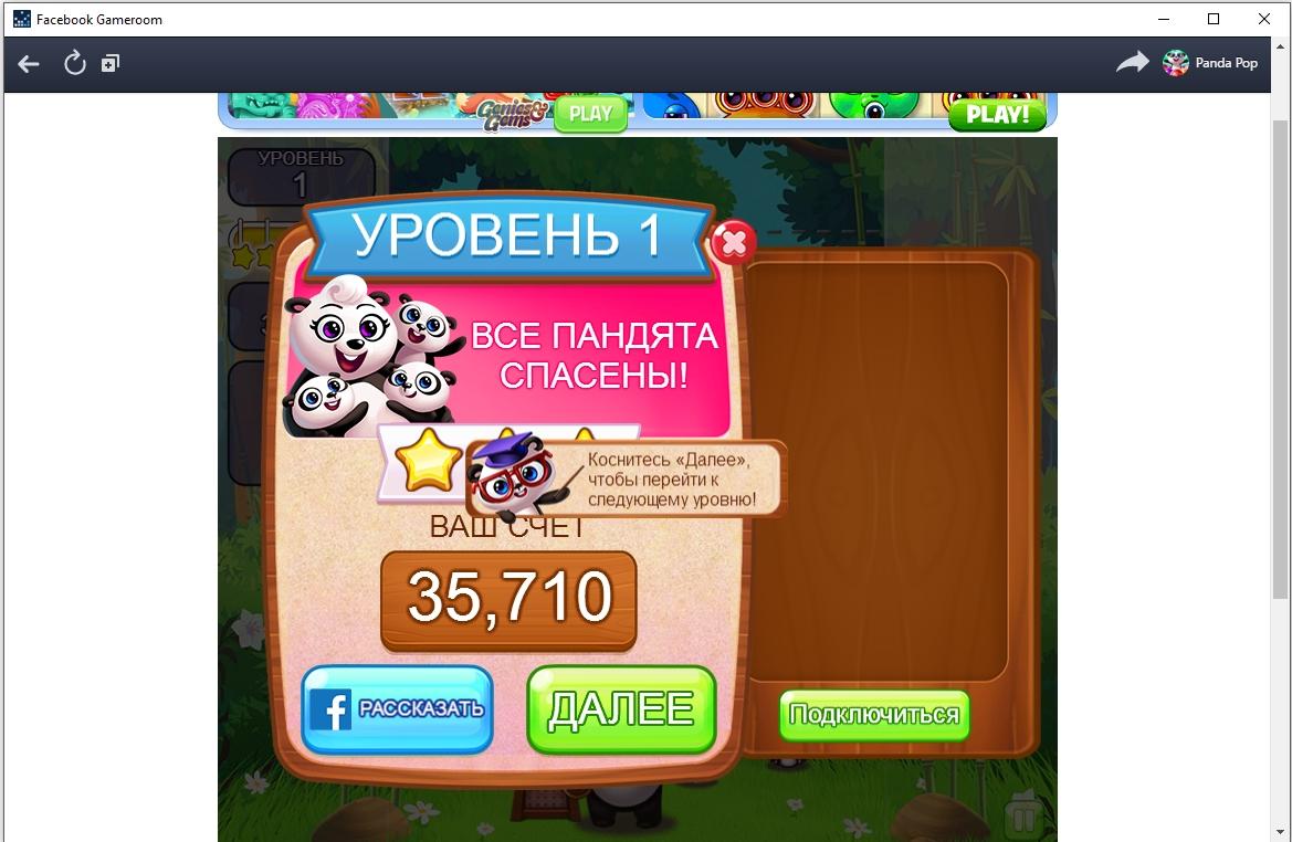 panda-pop-uroven-1