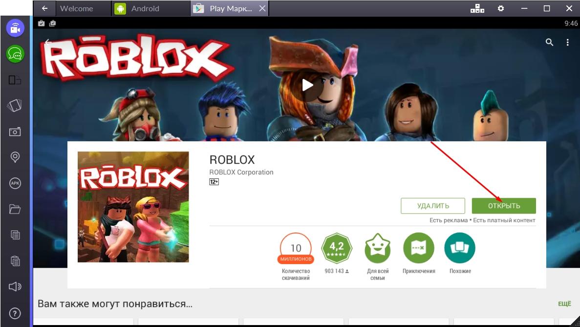 roblox-otkryt-igru