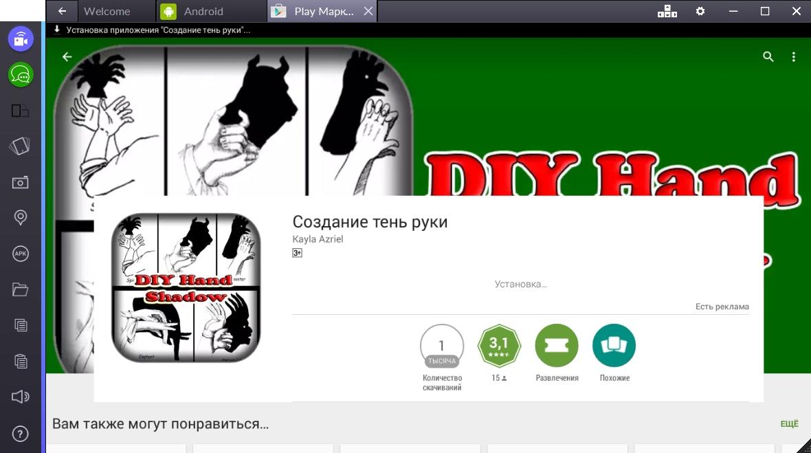 shadowmatic-ustanovka-igry