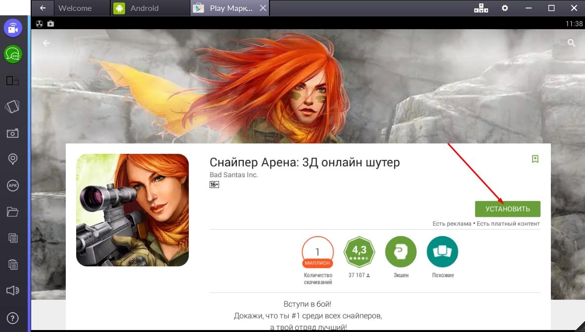 snajper-arena-3d-onlajn-shuter-ustanovit-igru