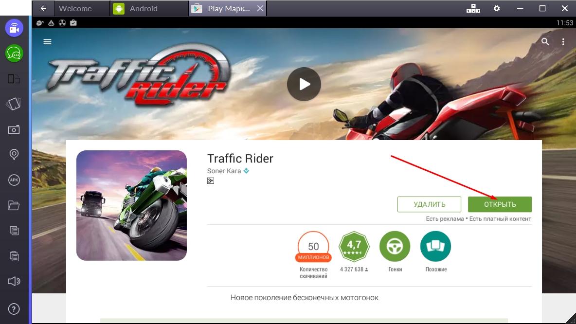 traffic-rider-otkryt-igru