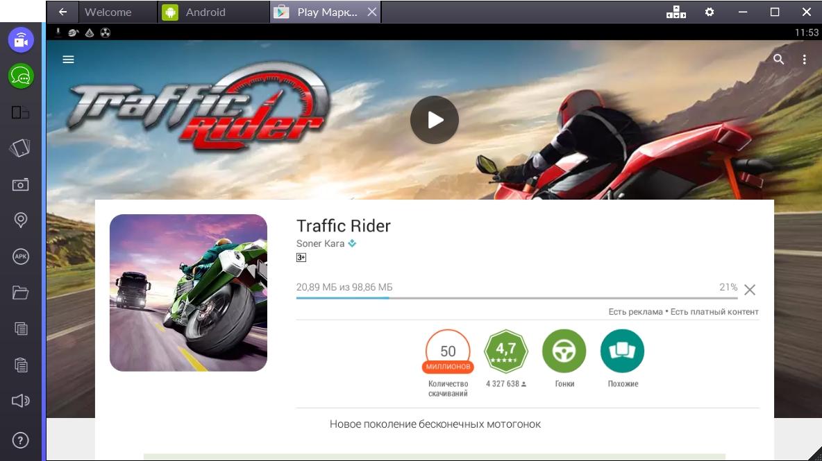 traffic-rider-skachivanie-igry
