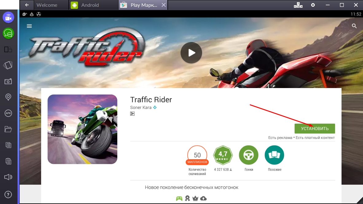 traffic-rider-ustanovit-igru