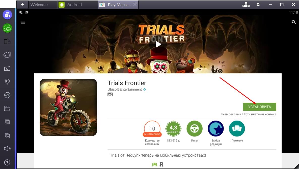 trials-frontier-ustanovit-igru