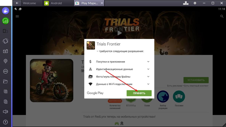 trials-frontier-zapros-dostupa